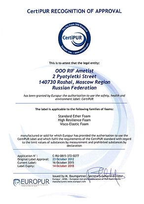 Сертификат CertiPur.jpg