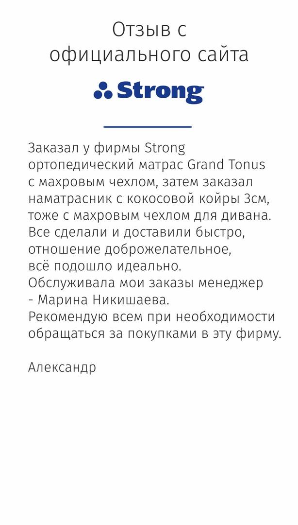 Отзывы о фабрике Strong