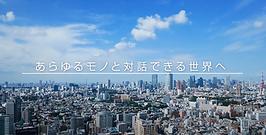 「ドコモAIエージェントAPI®︎」のご紹介-YouTube.png