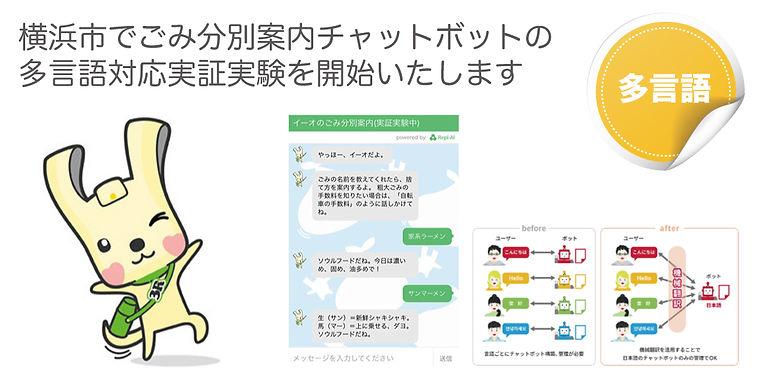 multilanguage_yokohama.jpg