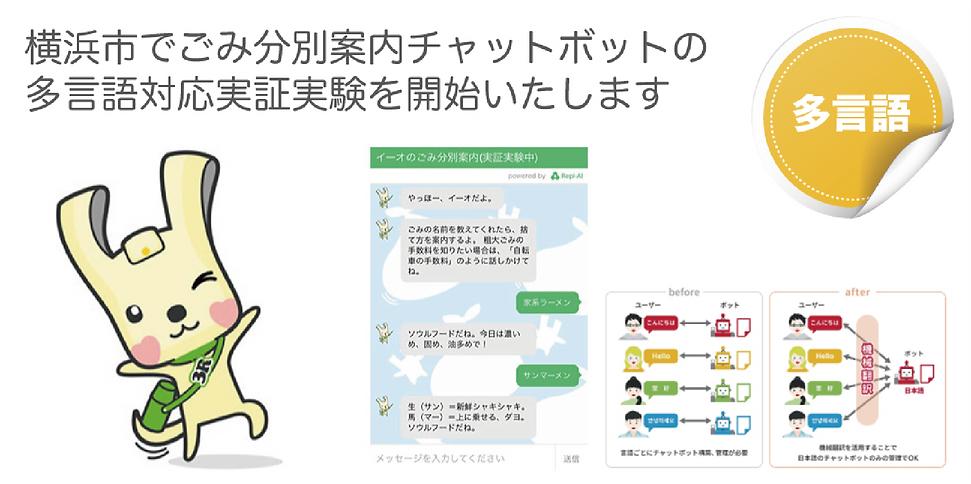 EINSTEINがAI翻訳エンジンとして横浜市で採用