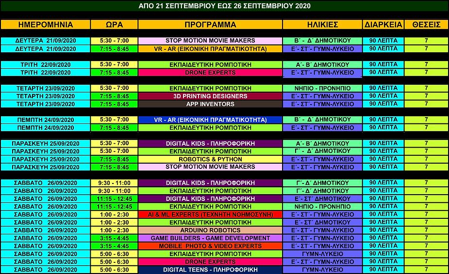 ΠΡΟΓΡΑΜΜΑ ΔΟΚΙΜΑΣΤΙΚΩΝ 2020-2021-2.png