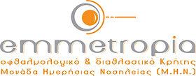 Emmetropia_Logo_greek_MHN.jpg
