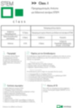 stemclass 1.jpg