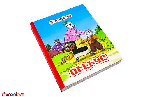 Փայտե փազլ-գիրք Ուլիկը