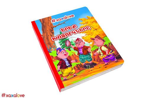Փայտե փազլ-գիրք Երեք խոզուկները