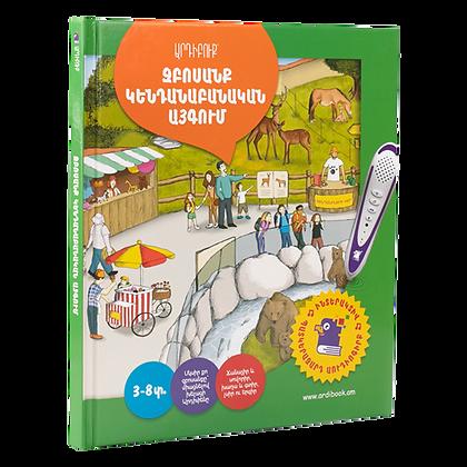 Խոսող գիրք Ձբոսանք կենդանաբանական այգում
