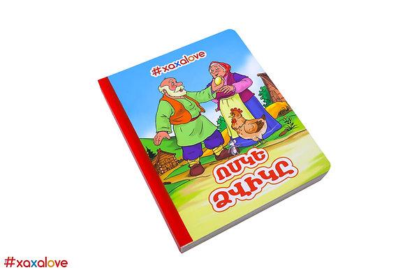 Փայտե փազլ-գիրք  Ոսկե ձվիկը