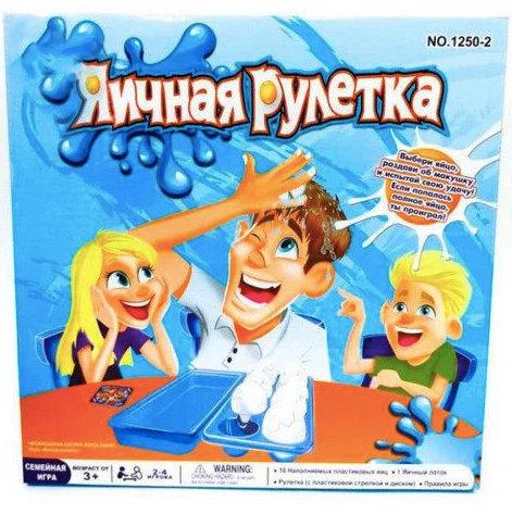 Զվարճալի ընտանեկան խաղ Яичная рулетка