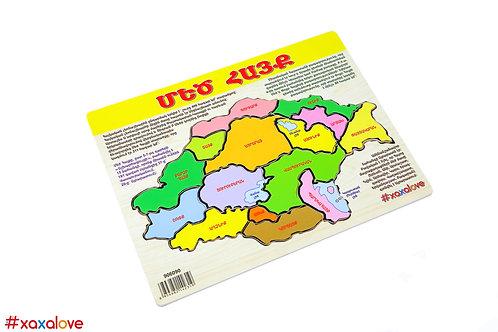 Փայտե զարգացնող քարտեզ Մեծ Հայք