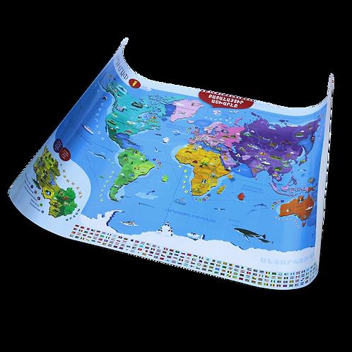 Խոսող քարտեզ Բացահայտիր աշխարհը Արդիմափ