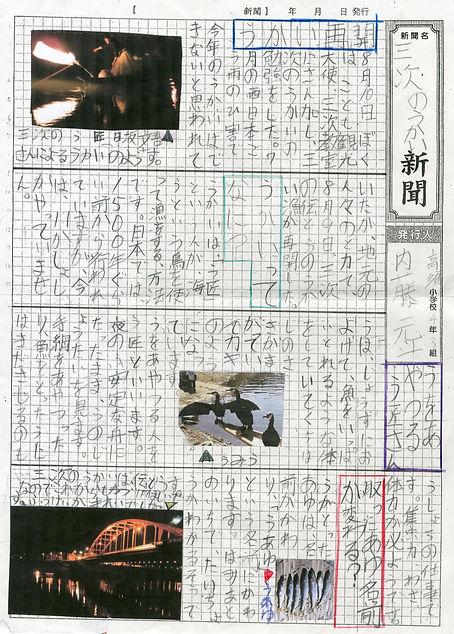 2018-08-10_三次教室夏休み新聞01.jpg