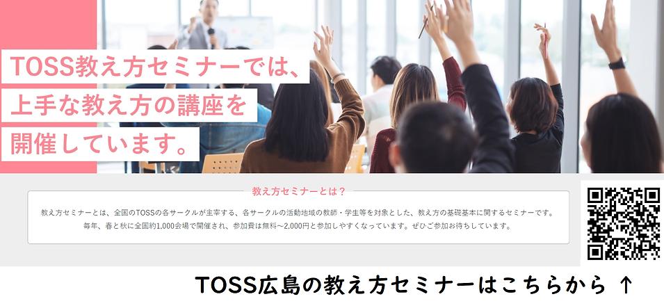 【HP用】TOSS広島教え方.png