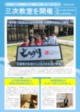 2019-08-10_観光大使(三次).jpg