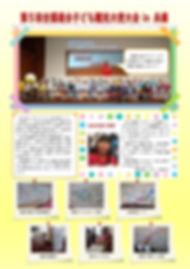 2019-07-27_観光大使(全国大会).jpg
