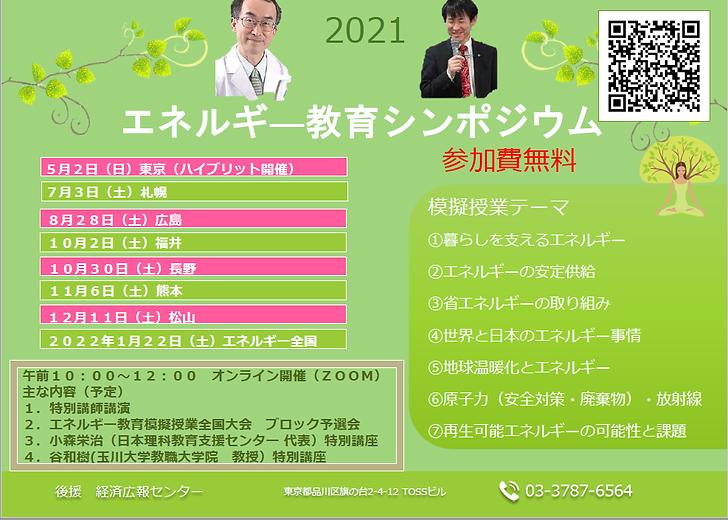 【figure】210502エネルギー東京チラシ.png