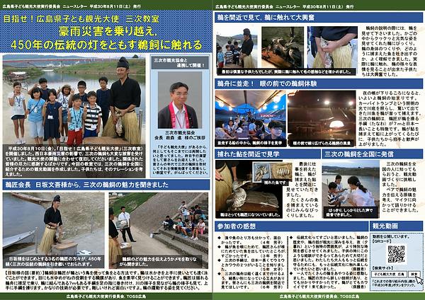 2018-08-10観光大使三次.png