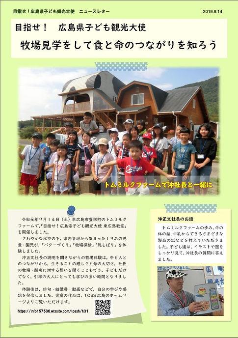 2019-09-14_観光大使(東広島).JPG