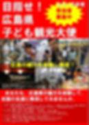 R1_kankou.JPG