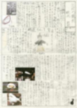 2018-08-10_三次教室夏休み新聞02.jpg