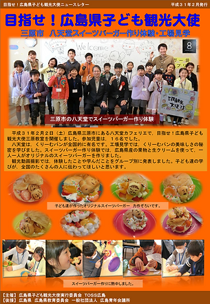 2019-02-02_観光大使三原.png