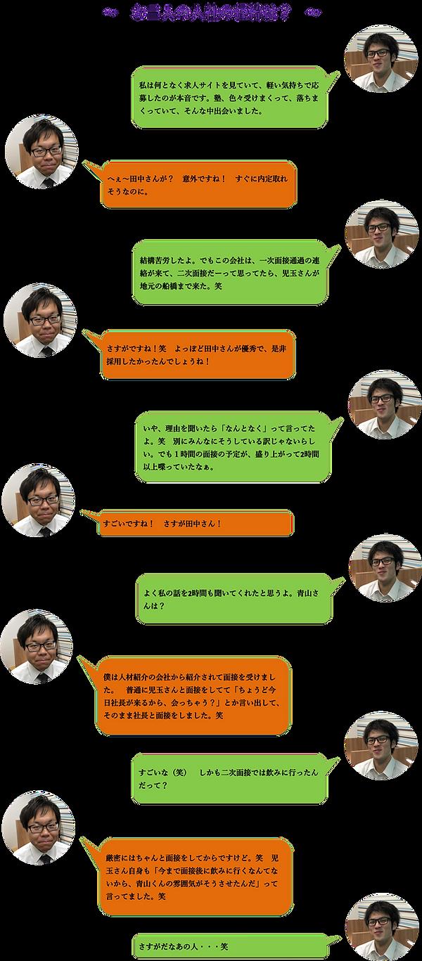 1 入社の経緯.png