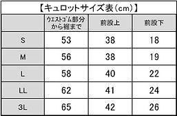 キュロットサイズ表.jpg