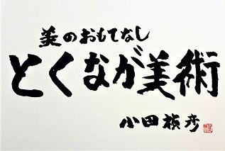 とくなが美術 看板 加賀屋さん (002).jpg