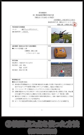 Laser_keisoku-04.png