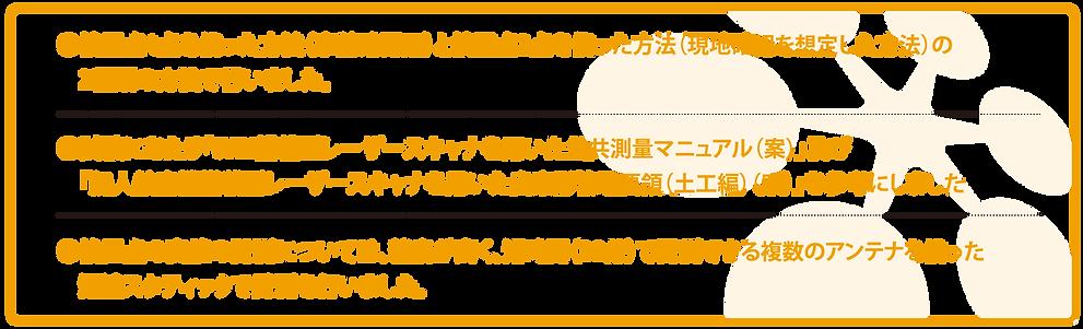 Laser_keisoku-02.png