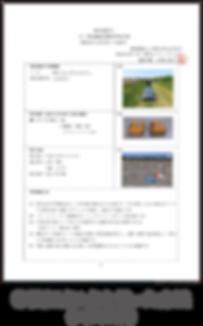 Laser_keisoku-03.png