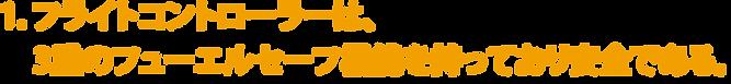 フライトコントローラーは3重のフューエルセーフ機能を持っており安全である