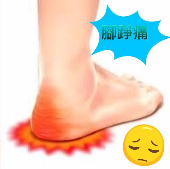 點解會腳踭痛?