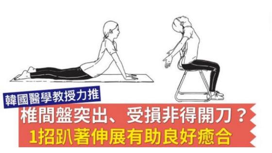 椎間盤突出、受損非得開刀?1招趴著伸展有助良好癒合