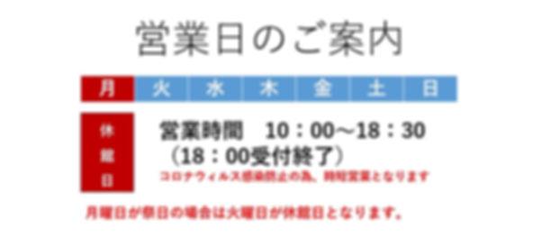 営業時間案内.JPG