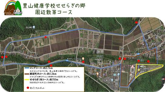 散策コース.jpg