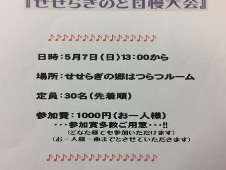「里山健康学校開校記念!!のど自慢大会」