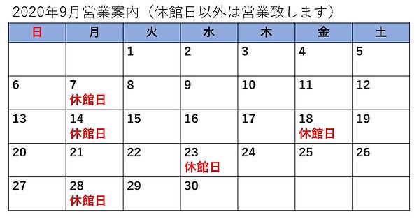 9月営業案内.JPG