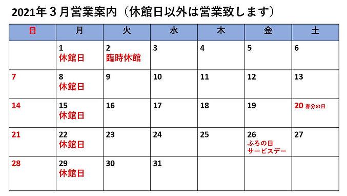 3月カレンダー.JPG