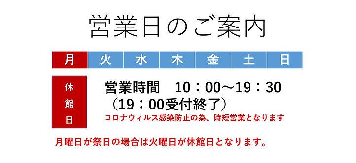 営業日案内19時30閉館.JPG