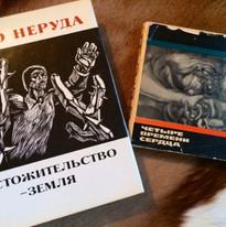 """Soviet translations: 1) Selected poems and 2) Chetyre Vremeni Serdtsa [""""Four Seasons of the Heart""""]"""