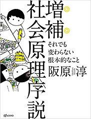社会原理序説.jpg