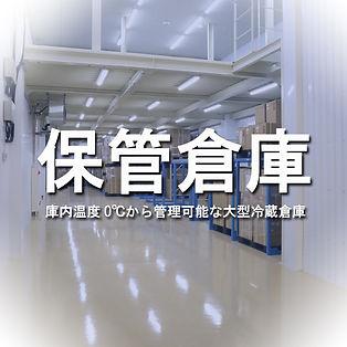 保管倉庫 庫内温度0度から管理可能な大型冷蔵倉庫