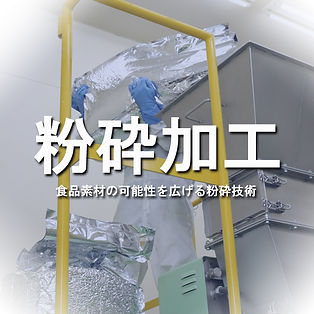 粉砕加工 食品素材のか可能性を広げる粉砕技術