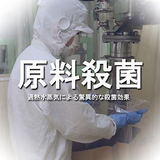 原料殺菌 過熱水蒸気による驚異的な殺菌効果