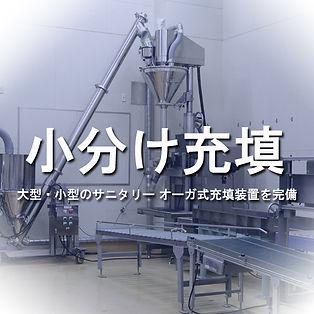 小分け充填 大型・小型のサニタリーオーガ式充填装置を完備