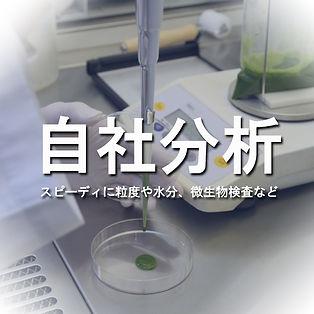 自社分析 スピーディに粒度や水分、微生物け検査など