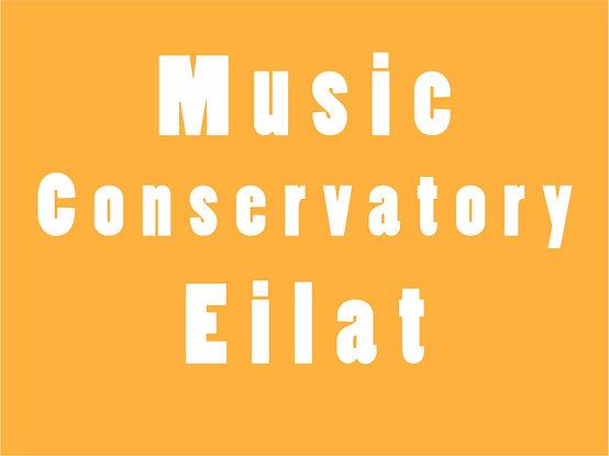Eilat Musical Conservatory