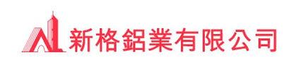 新格鋁業有限公司.JPG