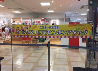 ピンポン遊び大会を開催いたしました(^^)